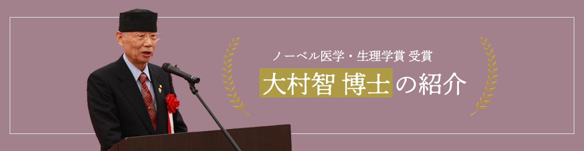 大村智博士の紹介