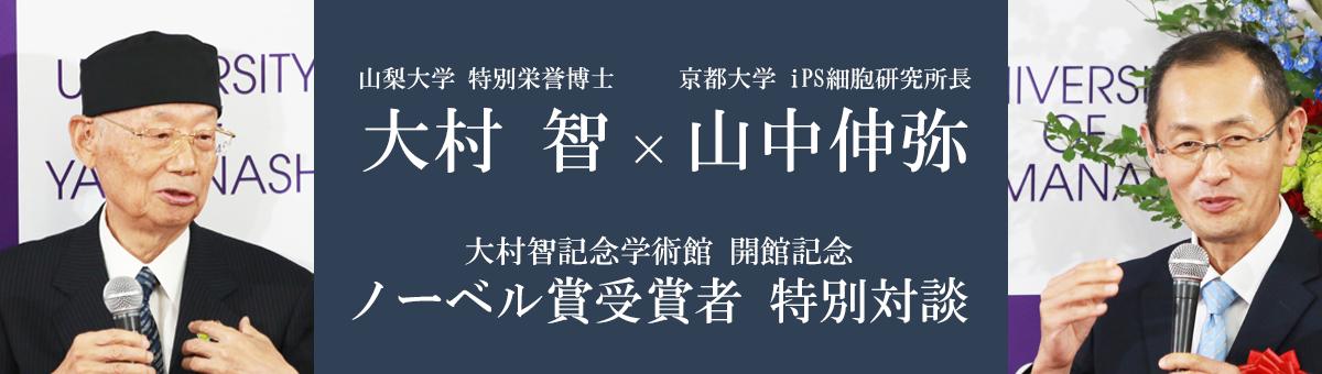 大村智記念学術館 開館記念 ノーベル賞受賞者 特別対談